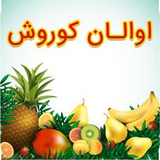 میوهفروشی اوالانکوروش