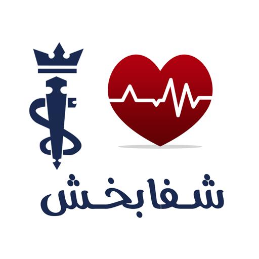 تجهیزات پزشکی شفابخش