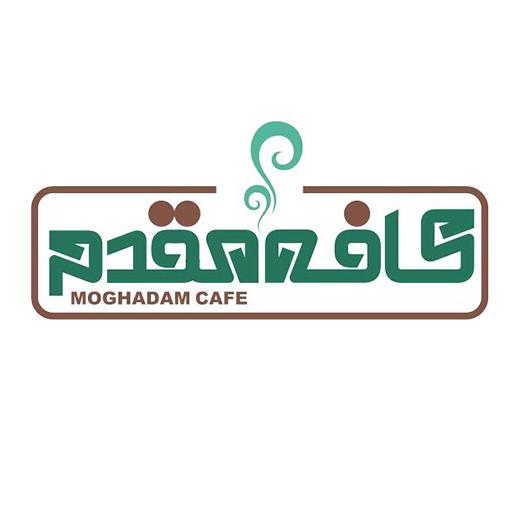 کافه رستوران مقدم